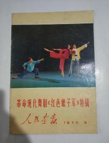 人民画报1970年9期 红色娘子军特辑