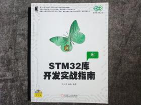 正版9成新STM32库开发实战指南