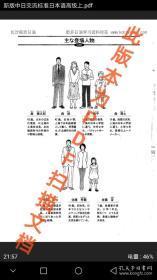 新版中日交流标准日本语高级(上册)