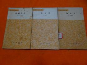 文学小丛书:  高利贷者、 伪装者、嘉尔曼(3本合售)