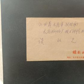 邮资已付实寄封。少见的1979年邮资已付小型戳。