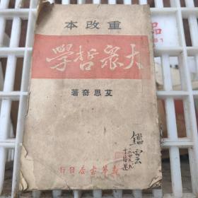 艾思奇大众哲学重改本1947年版