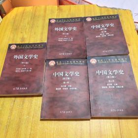 中国文学史 袁行霈  1-3卷  外国文学史 上下(两本合售)(第三版)5本合售 【1999年第一版 】