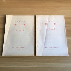 复印报刊资料—逻辑(1985.7、1985.8)2期合售