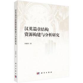 汉英篇章结构资源构建与分析研究