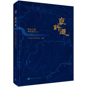 褒斜道:陈仓古道调查报告之一