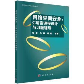 网络空间安全:C语言课程设计与习题辅导