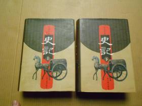 《史记 》(精装上下 二册全)上海古籍