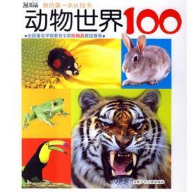 动物世界100