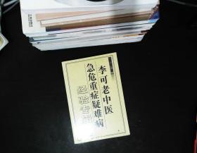 李可老中医急危重症疑难病经验专辑