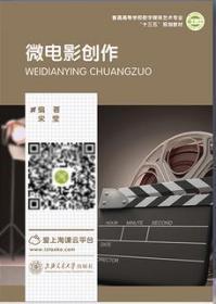 正版二手 十三五 微电影创作 宋莹 上海交通大学出版社 9787313194916