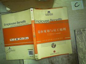 退休规划与员工福利(2011年版)、