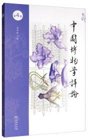 正版新书   中国博物学评论