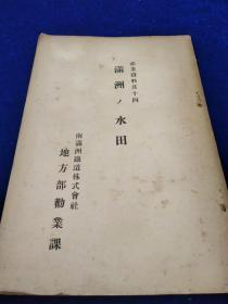 《满洲的水田》/満洲の水田/1926年出版/121页
