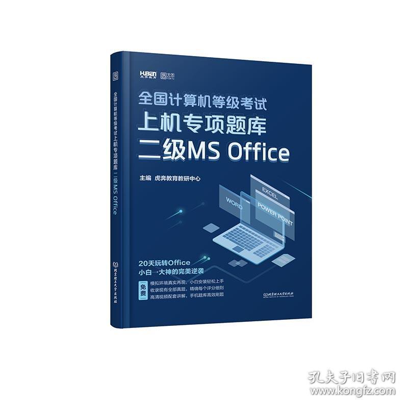 全国计算机等级考试上机专项题库二级MS Office(全二册)