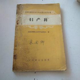 妇产科(全国医药卫生技术革命展览会资料汇编 )1959年