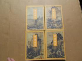 《神雕俠侶》(1----4冊全)三聯版