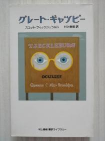 日文原版  村上春树訳  グレート・ギャツビー  《伟大的盖茨比》日语