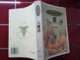 【中国儿童文学精品系列 儿童诗