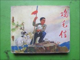 文革连环画:鸡毛信