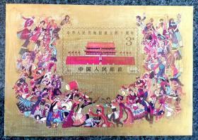 折价品(旧损明显)~小型张:J163 中华人民共和国成立四十周年