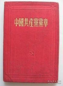 中国共产党党章,义卖