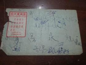 实寄封:毛主席语录