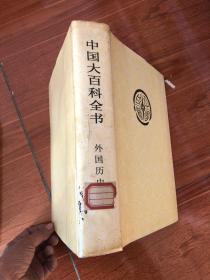 中国大百科全书 外国历史1