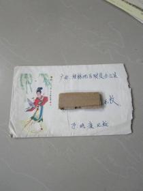 早期老信封实寄封:红楼梦人物 宝钗 美术封