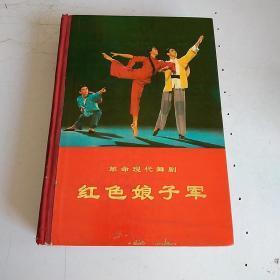 革命现代舞剧 红色娘子军 精装本