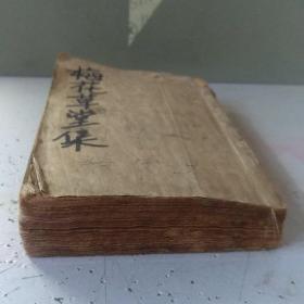 《梅花草堂集》14卷全一厚册