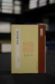 停云馆法帖(古刻新韵二辑  软精装  影印本 全一册 711页)