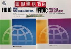 FIDIC新版合同条件导读与解析(第二版)(根据2017版合同条件修订)+FIDIC合同条件准确应用指南-2017年第2版重要条款翻译辨析套装(2册)9787112244188/9787112242481张水波/何伯森/卢有杰/中国建筑工业出版社