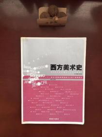 西方美术史(第2版)