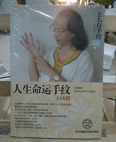 王大有手经(第3卷):人生命运手纹