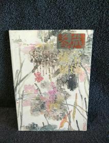 鉴藏丛书.2007年1月·第一辑(总第十三辑).藏宝聚瑛
