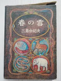 春の雪    豊饶の海(第一卷) 三岛由纪夫   日文原版