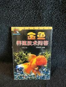 金鱼养殖技术问答(第2版)