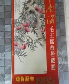 1985年旧藏老挂历,中南海毛主席故居藏画