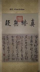 王羲之书法立轴提拔