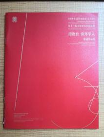 第十三届全国美术作品展览港澳台海外华人邀请作品展