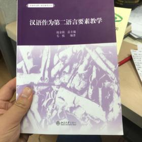 汉语作为第二语言要素教学
