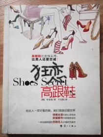 狂恋高跟鞋:高跟鞋比金钱实用比男人忠诚