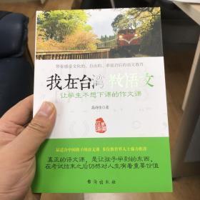 我在台湾教语文:让学生不想下课的作文课