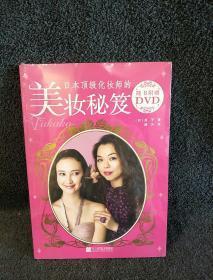 日本顶级化妆师的美妆秘笈