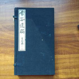 《雪谷遗稿》一函上下两册全     线装宣纸大开本   津村雪谷  昭和11年(1936年)发行