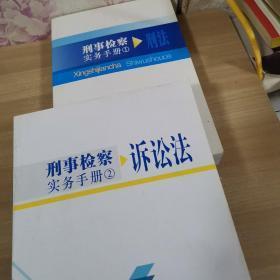 刑事检察实务手册1:刑法  刑事检察实务手册2:诉讼法