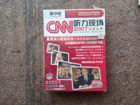 碟中碟 CNN听力现场2007年度合集(6CD光盘+1视频光盘、2本全文翻译学习手册)盒装 全新