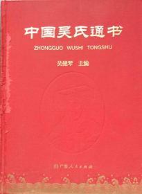 中国吴氏通书