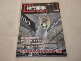 现代军事2006 -9(总第356)【075】